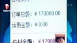 [每日新闻报]广东中山 17万秒杀170万宝马车 订单被取消变成宝马包