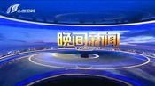 【放送文化】山西卫视《晚间新闻》新片头(2019.12.3)