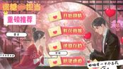 【橙光游戏】蜜糖担当 盛京线 一万个选项也要选盛总【赞】