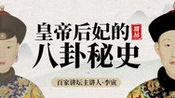 9.九子夺嫡谜案:雍正如何走向权力巅峰