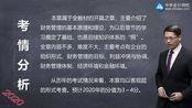 2020中级会计 中级财务管理基础精讲班-达江(中华会计网校)