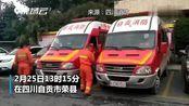 四川自贡荣县发生49级地震 当地消防已展开救援