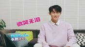 【董思成】又suai又有趣又有梗的winwin快乐大本营搞笑合集~