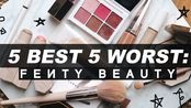 【Jamie Paige】FENTY BEAUTY 5佳 VS 5差