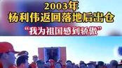 5月5日,长征五号B运载火箭发射中国新一代载人飞船试验船。你还记得2003年杨利伟飞上太空吗?那一年,你多大?