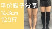ok|微胖女孩分享50元一双过膝高筒靴|白菜价jk鞋种草|学生党必备