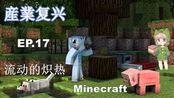 『小飞』产业复兴EP.17-流动的炽热《我的世界-Minecraft》