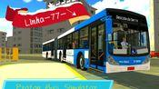 [感受一下铰接车在山间的狂飙吧] Proton Bus Simulator Linha-77-