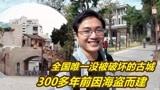 中国最小的古城:在广东汕头,300年前用于对抗海盗,全世界罕见!