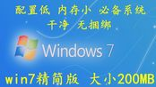 200MB大小的Windows7见过吗?安装之后1G,干净,无捆绑,值得拥有。