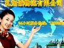 """盛世给力""""广州到乌兰浩特货运专线""""(专运)""""广州到乌兰浩特物流专线"""""""