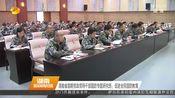 [湖南新闻联播]湖南省首期党政领导干部国防专题研究班:促进全民国防教育