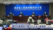战疫情·湖北省举行新闻发布会:黄冈问责党员干部337人 6人被免职