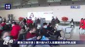 【搬运】央视新闻微博直播:出发!黑龙江第六批医疗队驰援湖北(2020年2月19日)