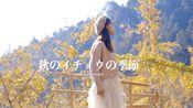 【清新MV短片】秋天银杏的季节EOSR手持拍摄搭+RF50F1.2