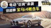 3分钟新车开箱:宝马i4纯电轿跑 极简造型设计 4秒破百续航600km