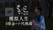 【模拟人生】0资金+10代挑战 1