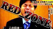 【重置】野野村议员的RED ZONE
