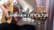 【指弹吉他】用美产Greven翻弹押尾光太郎的《Landscape》,狂野13连音!!【Rangy周仁杰】