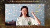 孙雪宁小姐姐为第四届金骨朵网络影视盛典打call