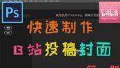 【PS教程】快速制作B站投稿封面/尺寸文字简单上手/PS小白即可操作
