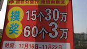 通知:江西省赣州市南康区将于11月16日举行摸奖福彩公益活动!