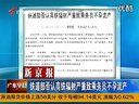 视频: 铁道部否认高铁辐射严重致乘务员不孕流产[广东早晨]