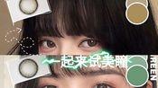 绯月系列Shimasaki年抛硅水材质 ^O^小七绿/小七亚麻