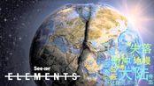[搬] Seeker 有一个隐藏的大陆潜伏欧洲下方