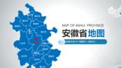 """安徽省地图,安徽,简称""""皖"""",省名取当时安庆、徽州两府首字合成,省会合肥。"""