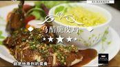 心煮艺20140626 厨神驾到——乌醋脆皮鸡