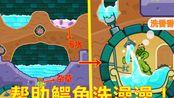 给小鳄鱼洗澡:下水道的小鳄鱼超级爱洗澡,我们要帮助他们把水引进去