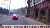 四川泸州:忘拉手刹越野车连撞3车致1人死亡