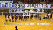 高桥蓝2019日本近畿赛-东山VS松下黑豹-2020日本72届春高冠军VS2019日本V联赛冠军。