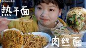 简简单单两碗面   明天要考四级的我内心毫无波动甚至还想吃两碗面 热干面+肉丝面【阿腺】中国吃播