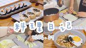 料理日记07 | 一人生活记录VLOG | 做饭日常+过程 | 日式炒面 / 紫菜包饭 / 豆皮寿司 | 视频日记