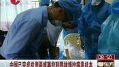 中国已完成检测两成塞拉利昂埃博拉病毒样本