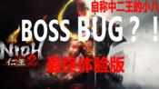 【仁王2】和朋友一起联机打BOSS时惊现BUG?!
