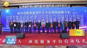 """陕西省探索""""1+6+X""""模式 构建退役军人一体化服务平台"""