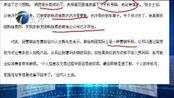 青岛:女子拼团买水果半月没到货 微信公众号已不存在