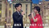 赵雅芝、黄恺杰母子携手献唱经典歌曲《上海滩》