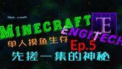[Hao_cen] EngiTech 单人摸鱼生存 Ep.5