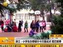 视频: 浙江 小学生办理银行卡只是试点 现已暂停 20120224 第一时间