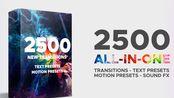 抖音Vlog短视频达人必备2500+PR无缝转场过渡模板 全格式Premiere转场包