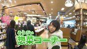 【日本旅行】日本旅行省钱就靠这里了!日本超市的角落找到快餐自助的食物!买了超市里现场吃!可乐也才30日元!?