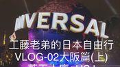 工藤老弟的日本自由行VLOG-02大阪篇(上) 藍天大廈+USJ