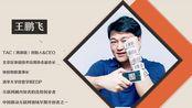 王鹏飞:区块链带来的技术革命使溯源更可靠 筱静观察