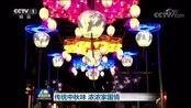 周庄中秋灯会中央电视台播放