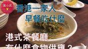 香港一家人早餐吃什麼?港式茶餐廳有什麼供應(B站首播)