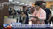 中国31个省市区开通出入境证件身份认证服务